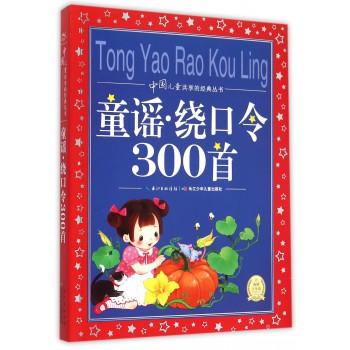 童谣绕口令300首/中国儿童共享的经典丛书