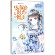 浅蓝色时光舞步(Ⅰ)/淑女文学馆日光倾城系列