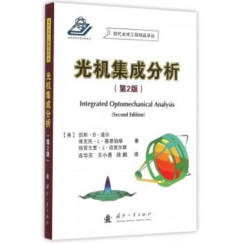 光机集成分析(第2版)/现代光学工程精品译丛