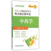 中药学/2016考研中医综合考点速记掌中宝