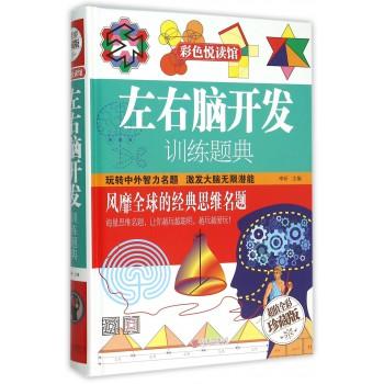 左右脑开发训练题典(超值全彩珍藏版)(精)