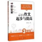 小学生作文起步与提高(3年级)/语文新课堂