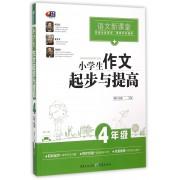 小学生作文起步与提高(4年级)/语文新课堂