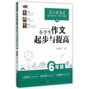小学生作文起步与提高(6年级)/语文新课堂