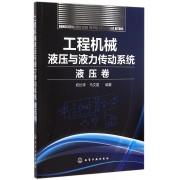 工程机械液压与液力传动系统(液压卷)