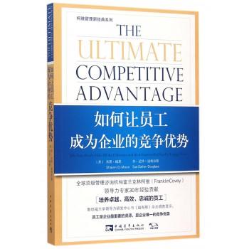 如何让员工成为企业的竞争优势/柯维管理新经典系列