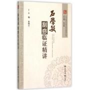 石学敏刮痧临证精讲/石学敏中医技法临证精讲丛书