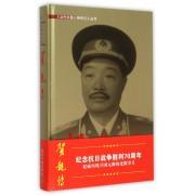 贺龙传(精)/当代中国人物传记丛书