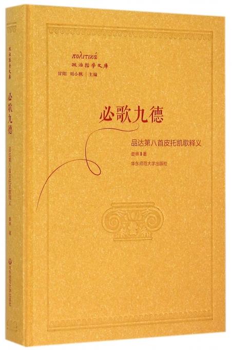 必歌九德(品达第八首皮托凯歌释义)(精)/政治哲学文库