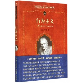 行为主义/科学元典丛书/科学素养文库
