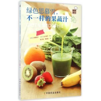 绿色思慕雪不一样的果蔬汁