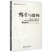 想象与建构--现代性视野下的早期中国电影叙事结构研究/上海戏剧学院电影学丛书