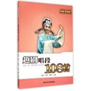 越剧唱段108首/轻松学音乐