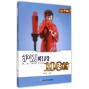 沪剧唱段108首/轻松学音乐