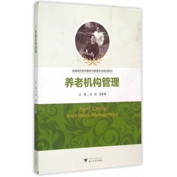 养老机构管理(高等院校老年服务与管理专业规划教材)