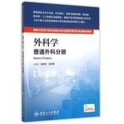 外科学(普通外科分册国家卫生和计划生育委员会住院医师规范化培训规划教材)