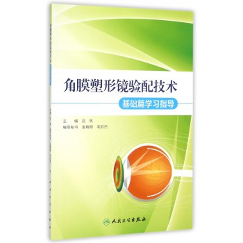 角膜塑形镜验配技术(基础篇学习指导)
