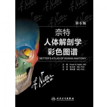 奈特人体解剖学彩色图谱(第6版)