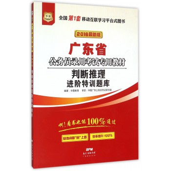 判断推理进阶特训题库(2016*新版广东省***录用考试专用教材)