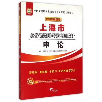 申论(2016*新版上海市***录用考试专用教材)