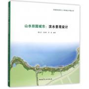 山水田园城市--滨水景观设计/新城镇田园主义重构城乡中国丛书