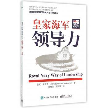 皇家海军领导力