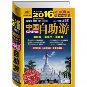中国自助游(2016全新升级**6版)
