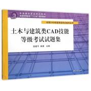 土木与建筑类CAD技能等级考试试题集(普通高等教育十二五规划教材)/全国CAD技能等级考试指导丛书