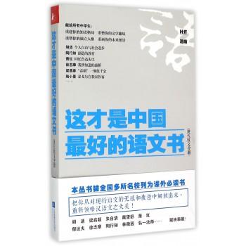 这才是中国*好的语文书(现代散文分册)