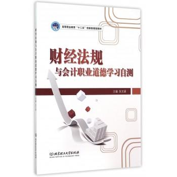 财经法规与会计职业道德学习自测(高等职业教育十二五创新型规划教材)