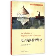 电子商务监管导论(北京大学法学院电子商务法律发展研究基地课程教材)