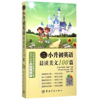 小升初英语晨读美文100篇(附光盘)