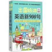 出国旅游英语新900句(附光盘)