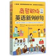 商贸职场英语新900句(附光盘)