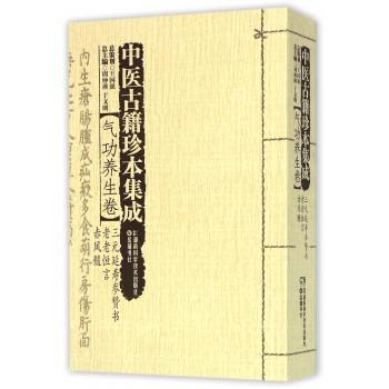 中医古籍珍本集成(气功养生卷三元延寿参赞书老老恒言赤凤髓)