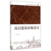 高层建筑结构设计(高等学校省级规划教材)