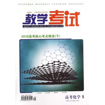 教学考试(高考化学5适用于2016届高3复习)