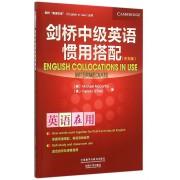 剑桥中级英语惯用搭配(中文版)/剑桥英语在用丛书