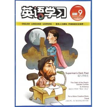 英语学习(2015\9上半月刊)