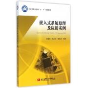 嵌入式系统原理及应用实例(工业和信息化部十二五规划教材)