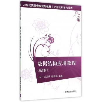 数据结构应用教程(第2版计算机科学与技术