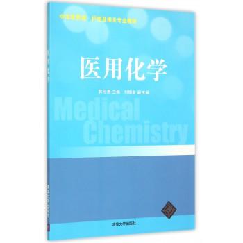 医用化学(中高职贯通护理及相关专业教材)