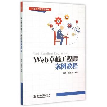 Web卓越工程师案例教程(卓越工程师系列教材)