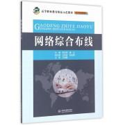网络综合布线(电子信息课程群高等职业教育精品示范教材)
