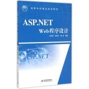 ASP.NET Web程序设计(21世纪高等学校精品规划教材)