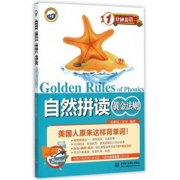 自然拼读黄金法则/1分钟英语