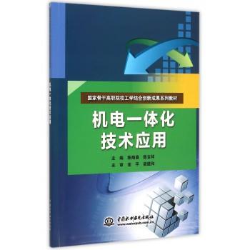 机电一体化技术应用(国家骨干高职院校工学结合创新成果系列教材)