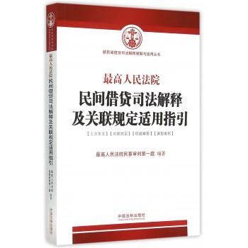*高人民法院民间借贷司法解释及关联规定适用指引/新民间借贷司法解释理解与适用丛书
