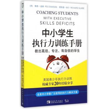 中小学生执行力训练手册(教出高效专注有自信的学生)