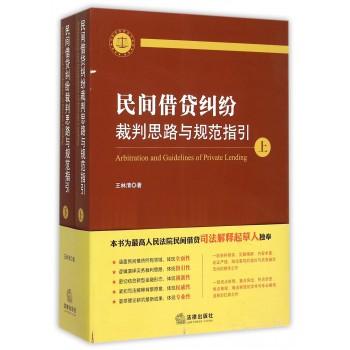 民间借贷纠纷裁判思路与规范指引(上下)